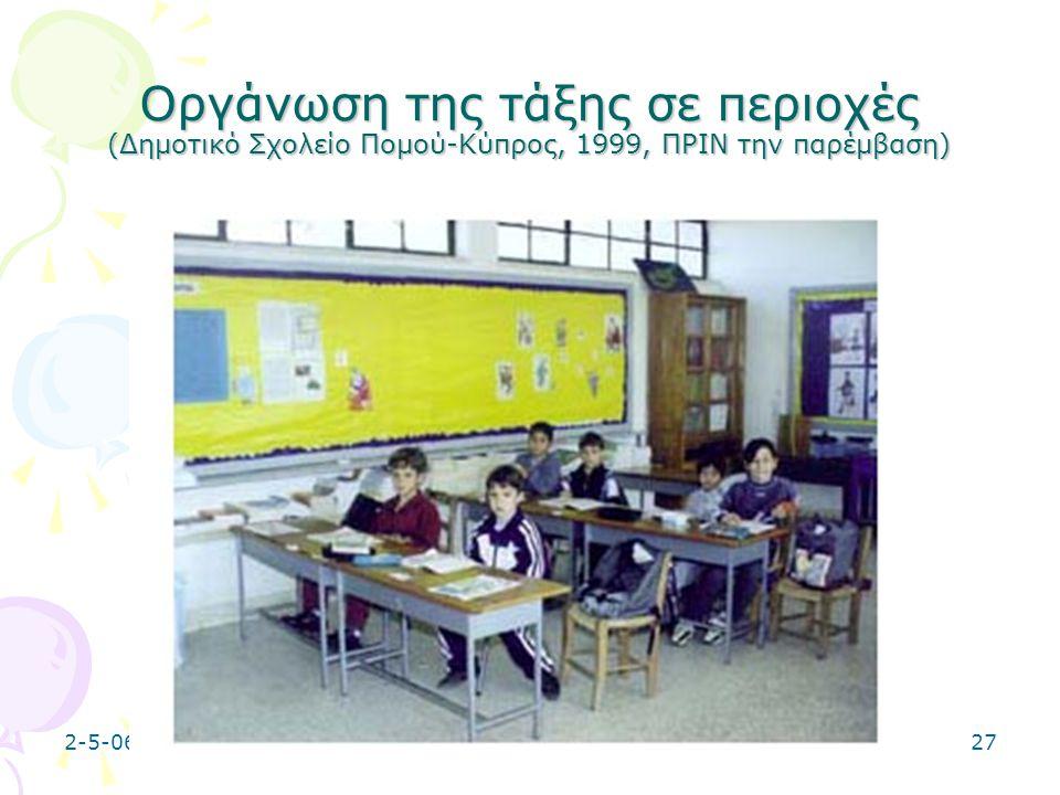 2-5-0627 Οργάνωση της τάξης σε περιοχές (Δημοτικό Σχολείο Πομού-Κύπρος, 1999, ΠΡΙΝ την παρέμβαση)