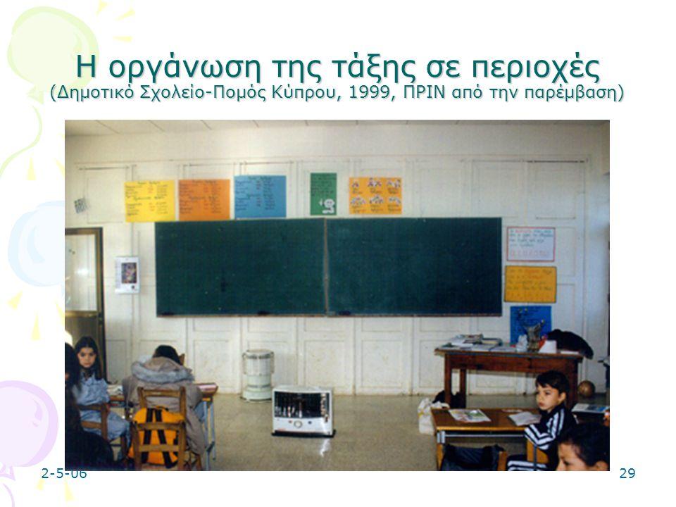 2-5-0629 Η οργάνωση της τάξης σε περιοχές (Δημοτικό Σχολείο-Πομός Κύπρου, 1999, ΠΡΙΝ από την παρέμβαση)
