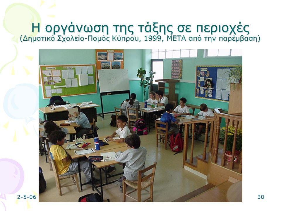 2-5-0630 Η οργάνωση της τάξης σε περιοχές (Δημοτικό Σχολείο-Πομός Κύπρου, 1999, ΜΕΤΑ από την παρέμβαση)