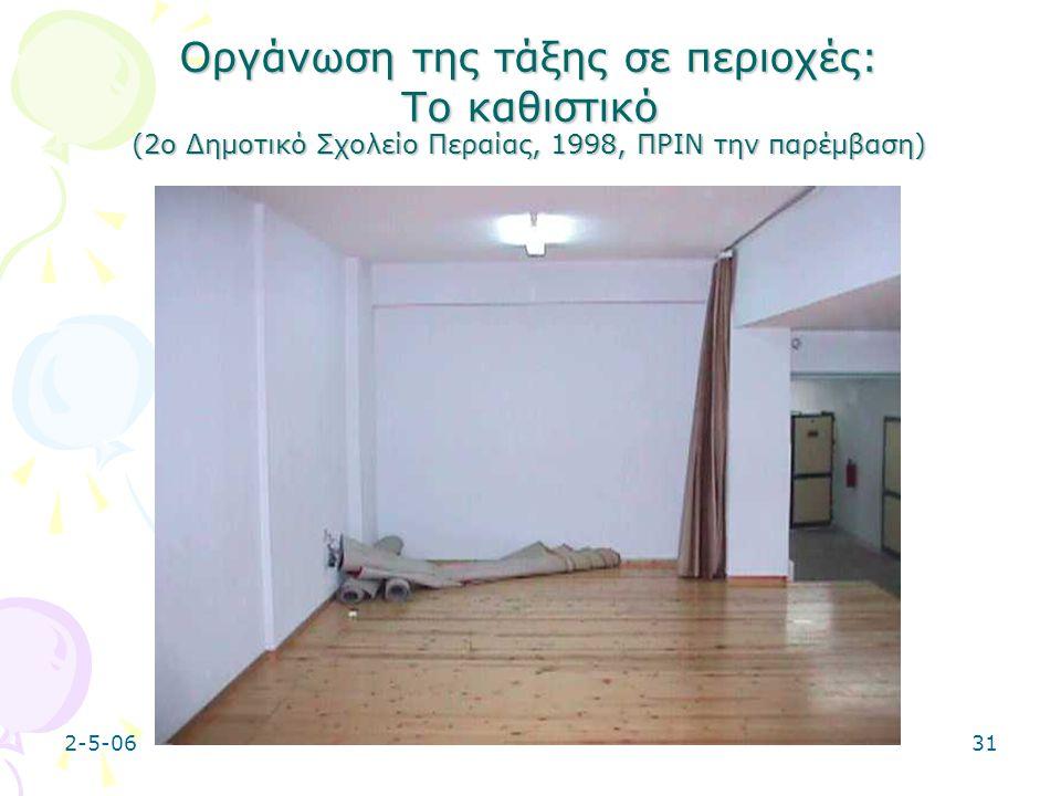 2-5-0631 Οργάνωση της τάξης σε περιοχές: Το καθιστικό (2ο Δημοτικό Σχολείο Περαίας, 1998, ΠΡΙΝ την παρέμβαση)