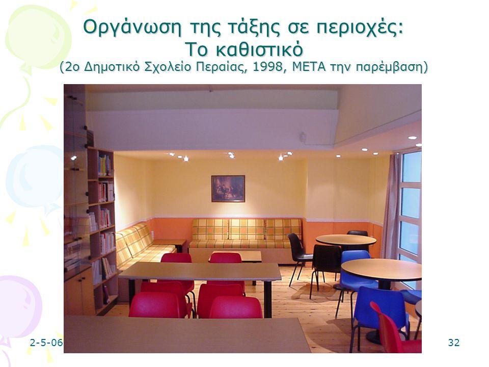 2-5-0632 Οργάνωση της τάξης σε περιοχές: Το καθιστικό (2ο Δημοτικό Σχολείο Περαίας, 1998, ΜΕΤΑ την παρέμβαση)