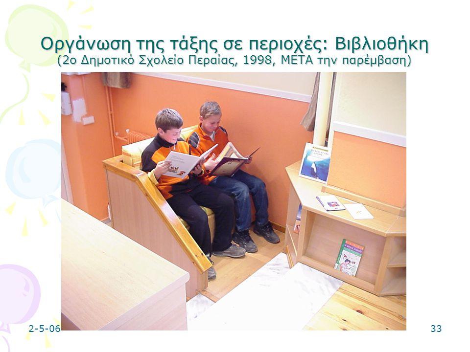 2-5-0633 Οργάνωση της τάξης σε περιοχές: Βιβλιοθήκη (2ο Δημοτικό Σχολείο Περαίας, 1998, ΜΕΤΑ την παρέμβαση)