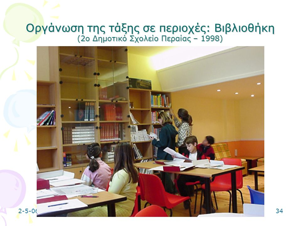 2-5-0634 Οργάνωση της τάξης σε περιοχές: Βιβλιοθήκη (2ο Δημοτικό Σχολείο Περαίας – 1998)