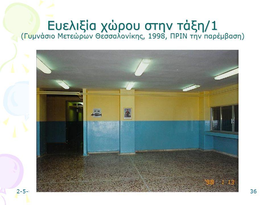 2-5-0636 Ευελιξία χώρου στην τάξη/1 (Γυμνάσιο Μετεώρων Θεσσαλονίκης, 1998, ΠΡΙΝ την παρέμβαση)