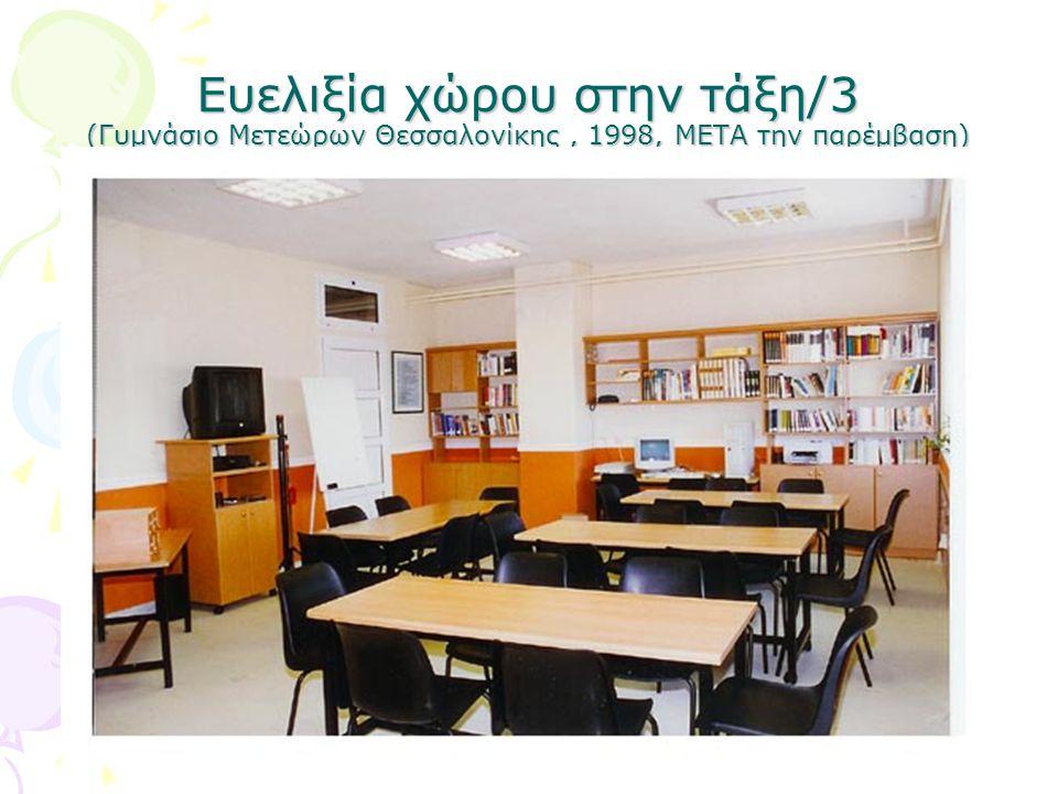 2-5-0639 Ευελιξία χώρου στην τάξη/3 (Γυμνάσιο Μετεώρων Θεσσαλονίκης, 1998, ΜΕΤΑ την παρέμβαση)