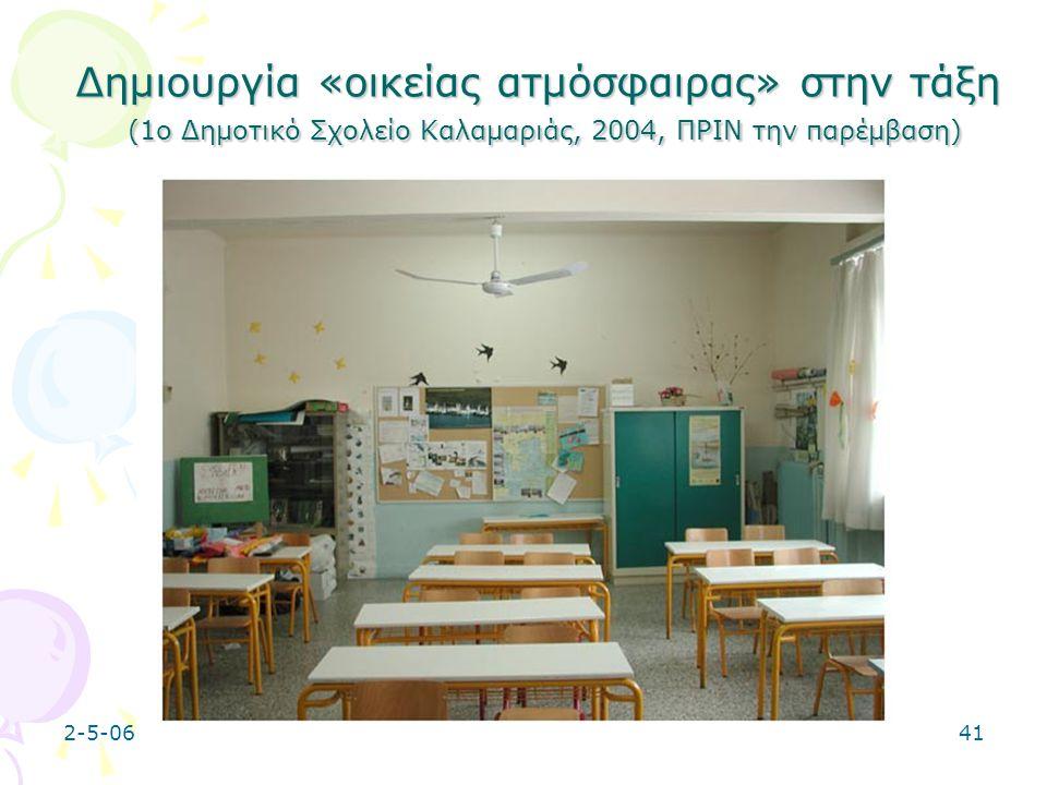 2-5-0641 Δημιουργία «οικείας ατμόσφαιρας» στην τάξη (1ο Δημοτικό Σχολείο Καλαμαριάς, 2004, ΠΡΙΝ την παρέμβαση)