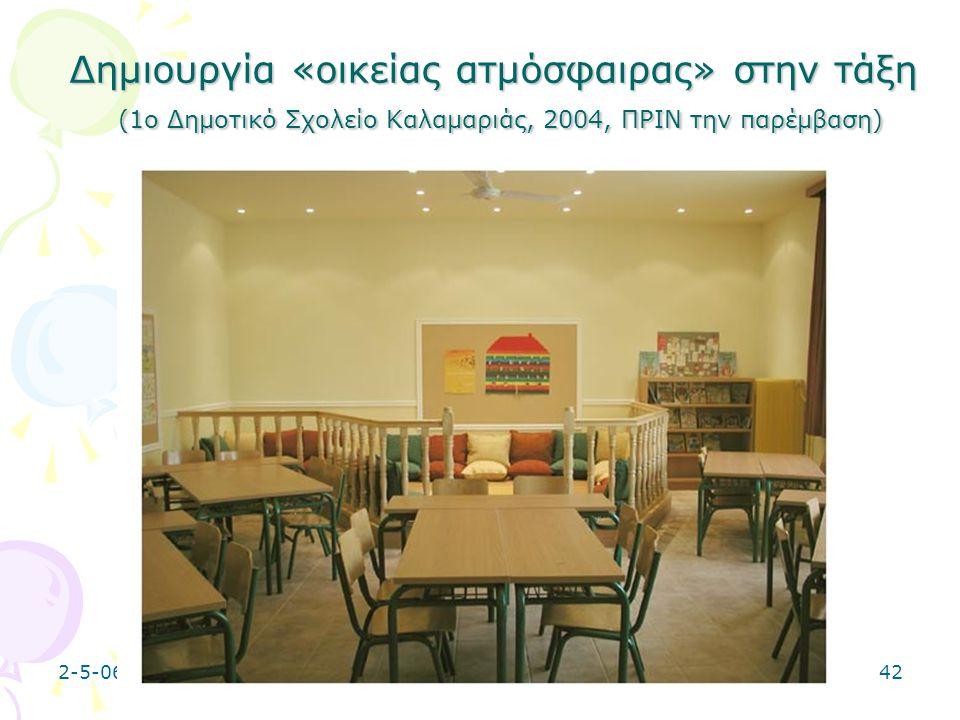 2-5-0642 Δημιουργία «οικείας ατμόσφαιρας» στην τάξη (1ο Δημοτικό Σχολείο Καλαμαριάς, 2004, ΠΡΙΝ την παρέμβαση)