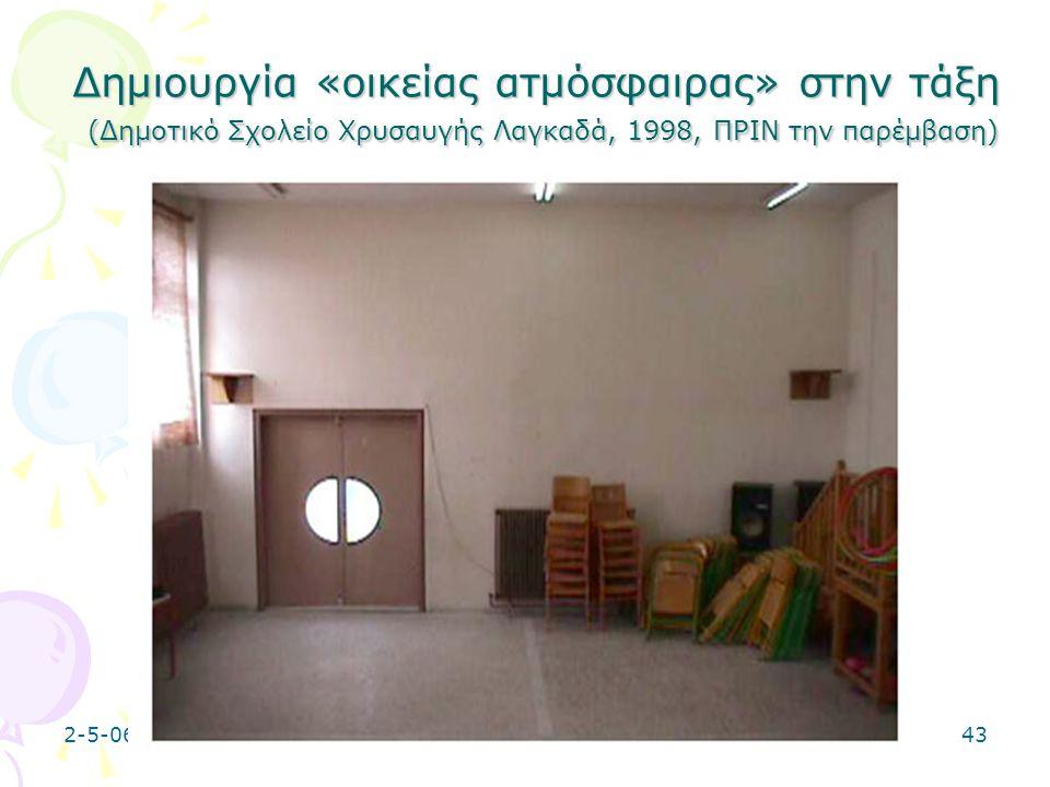 2-5-0643 Δημιουργία «οικείας ατμόσφαιρας» στην τάξη (Δημοτικό Σχολείο Χρυσαυγής Λαγκαδά, 1998, ΠΡΙΝ την παρέμβαση)
