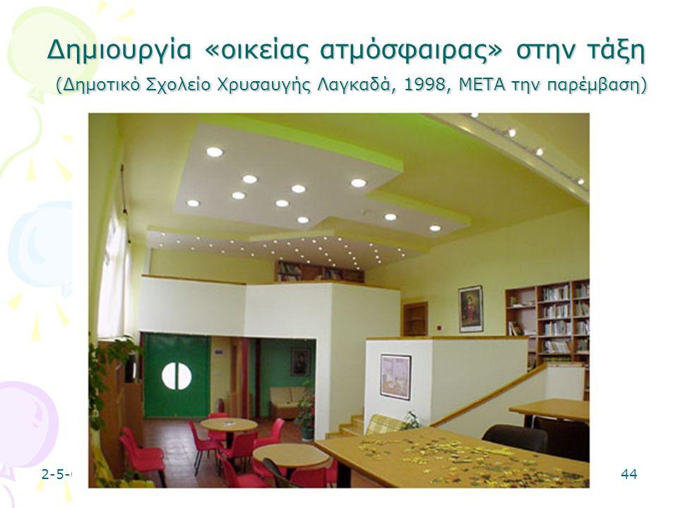 2-5-0644 Δημιουργία «οικείας ατμόσφαιρας» στην τάξη (Δημοτικό Σχολείο Χρυσαυγής Λαγκαδά, 1998, ΜΕΤΑ την παρέμβαση)