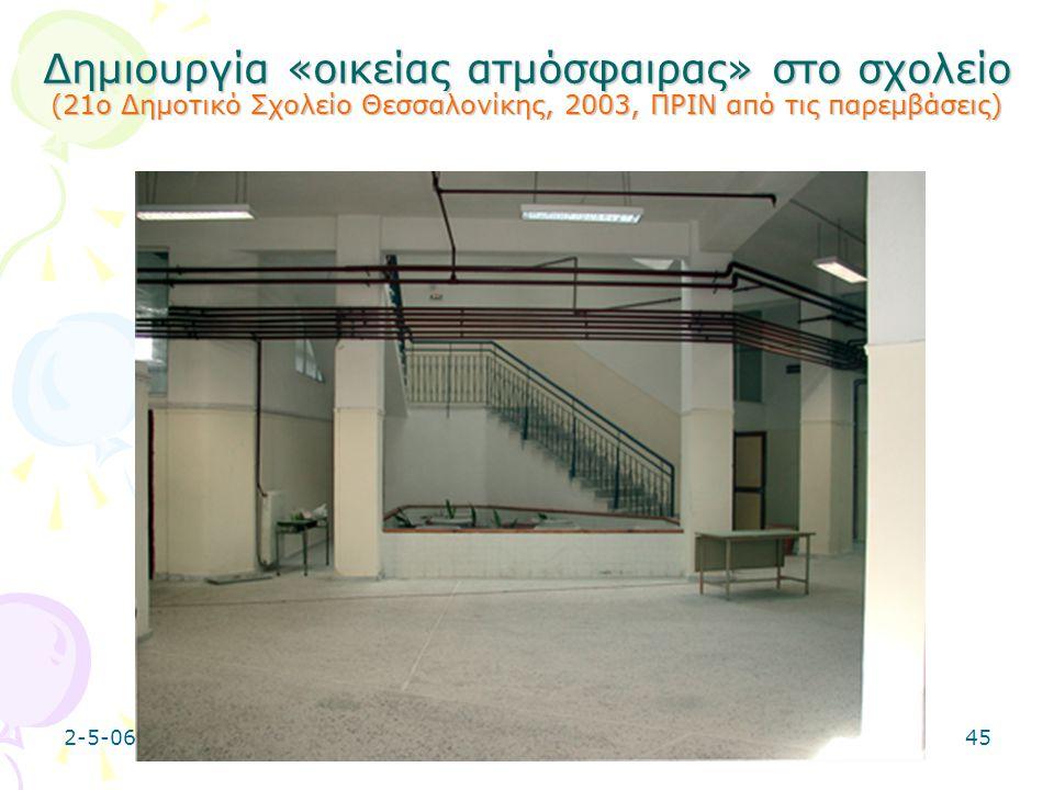 2-5-0645 Δημιουργία «οικείας ατμόσφαιρας» στο σχολείο (21ο Δημοτικό Σχολείο Θεσσαλονίκης, 2003, ΠΡΙΝ από τις παρεμβάσεις)
