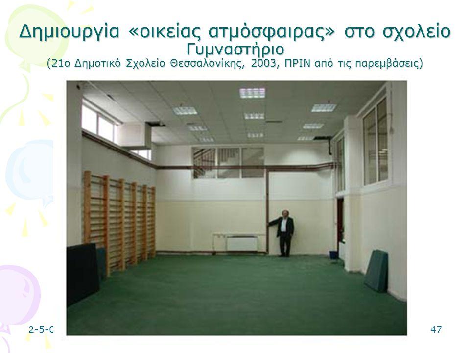2-5-0647 Δημιουργία «οικείας ατμόσφαιρας» στο σχολείο Γυμναστήριο (21ο Δημοτικό Σχολείο Θεσσαλονίκης, 2003, ΠΡΙΝ από τις παρεμβάσεις)