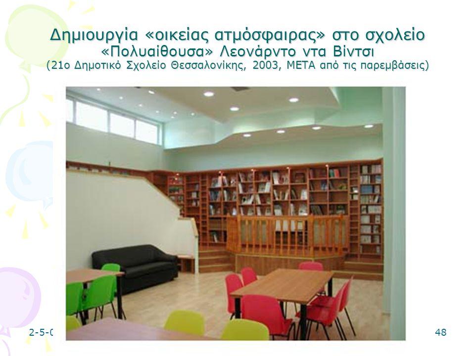 2-5-0648 Δημιουργία «οικείας ατμόσφαιρας» στο σχολείο «Πολυαίθουσα» Λεονάρντο ντα Βίντσι (21ο Δημοτικό Σχολείο Θεσσαλονίκης, 2003, META από τις παρεμβ