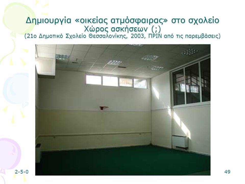 2-5-0649 Δημιουργία «οικείας ατμόσφαιρας» στο σχολείο Χώρος ασκήσεων (;) (21ο Δημοτικό Σχολείο Θεσσαλονίκης, 2003, ΠΡΙΝ από τις παρεμβάσεις)