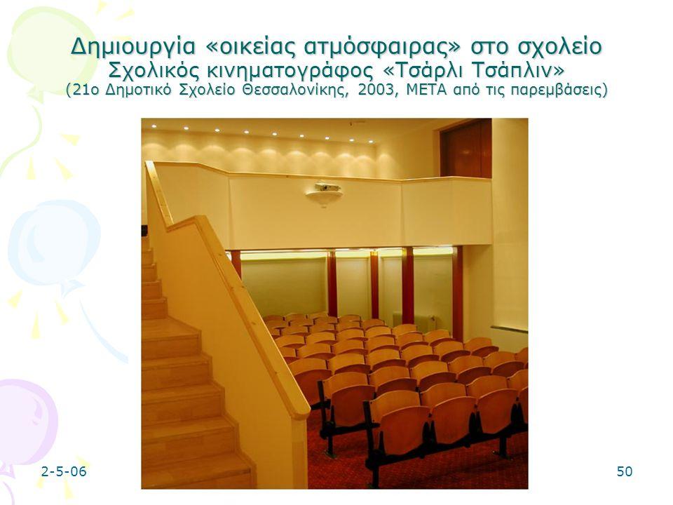2-5-0650 Δημιουργία «οικείας ατμόσφαιρας» στο σχολείο Σχολικός κινηματογράφος «Τσάρλι Τσάπλιν» (21ο Δημοτικό Σχολείο Θεσσαλονίκης, 2003, META από τις