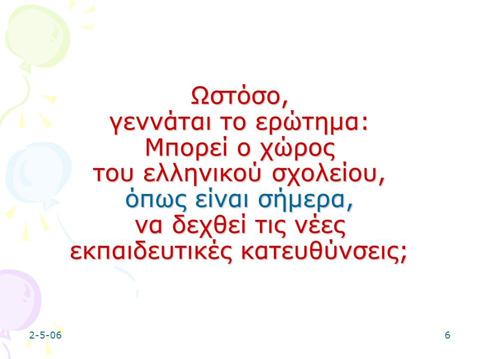 2-5-066 Ωστόσο, γεννάται το ερώτημα: Μπορεί ο χώρος του ελληνικού σχολείου, όπως είναι σήμερα, να δεχθεί τις νέες εκπαιδευτικές κατευθύνσεις;