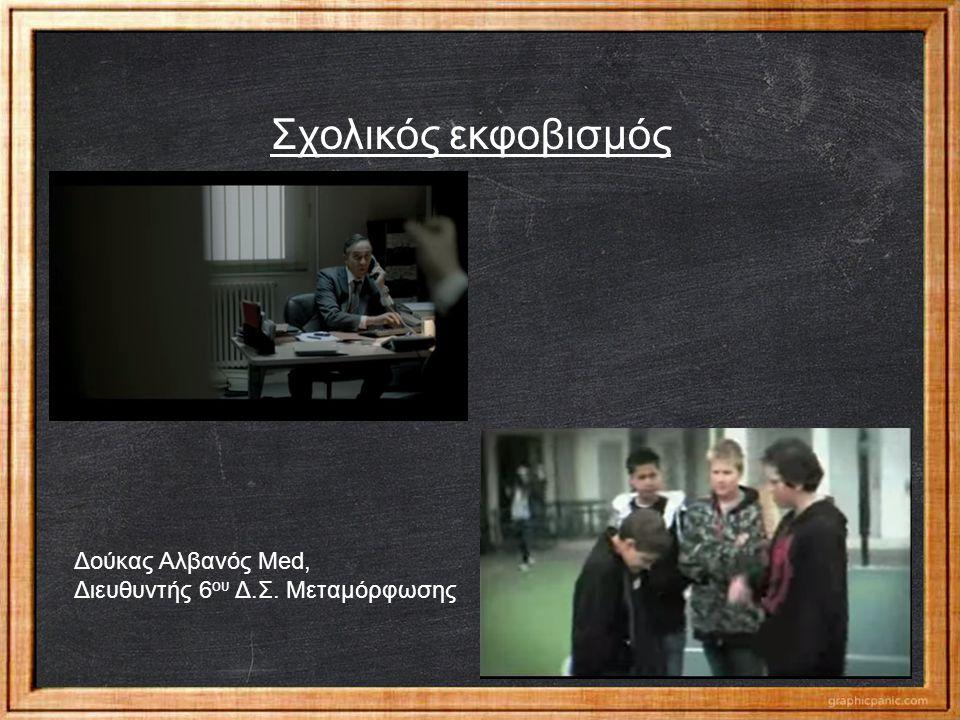 Σχολικός εκφοβισμός Δούκας Αλβανός Med, Διευθυντής 6 ου Δ.Σ. Μεταμόρφωσης
