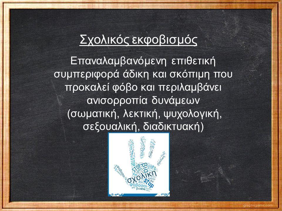 Παρεμβάσεις στο σχολικό περιβάλλον Θέσπιση Σχεδίου πρόληψης Καθορισμός Πρωτόκολλου Διαχείρισης καταστάσεων Σχολικού εκφοβισμού Ενέργειες Διευθυντή Ενέργειες εκπαιδευτικών σε επίπεδο τάξης Καθορισμός κώδικα συμπεριφοράς με τη συνεργασία εκπαιδευτικών-μαθητών-γονέων