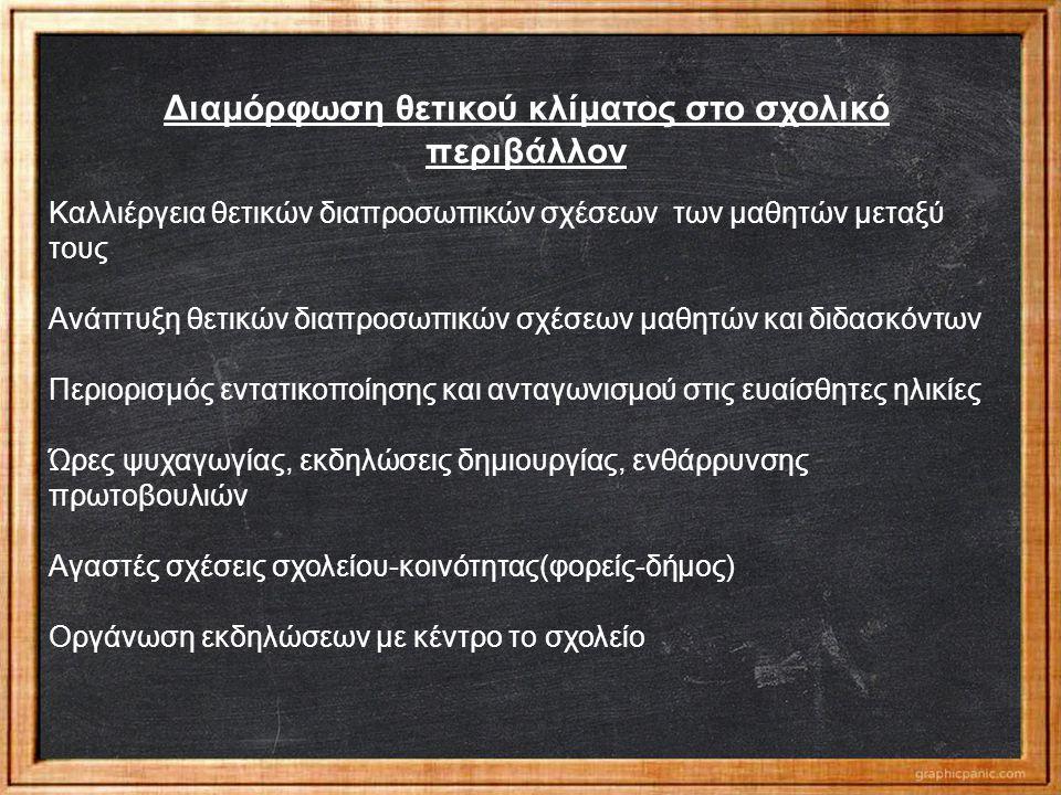 Συνεργασία του σχολείου με τους γονείς Αντιμετώπιση αρνητικών ατομικών χαρακτηριστικών Μέθοδοι ανατροφής-πρότυπα-ευθύνες Διαμόρφωση μηχανισμών άμυνας- αυτοπεποίθησης