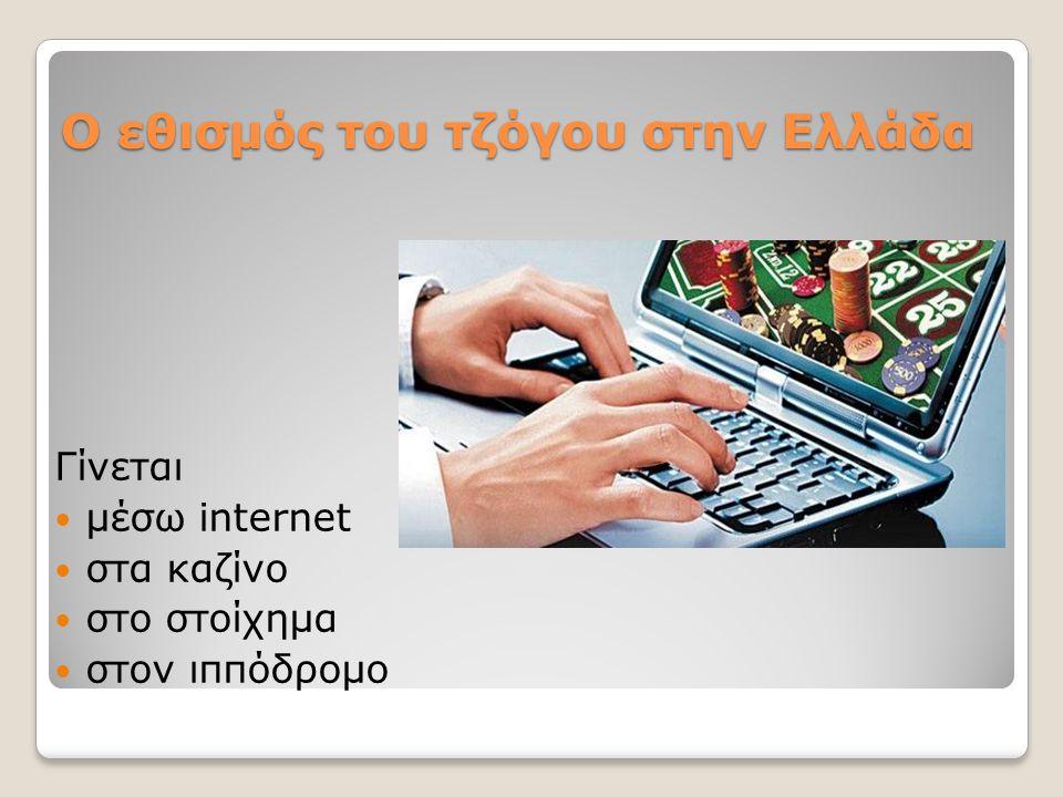 Ο εθισμός του τζόγου στην Ελλάδα Γίνεται μέσω internet στα καζίνο στο στοίχημα στον ιππόδρομο