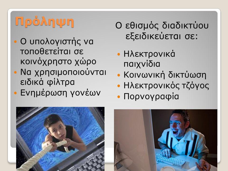 Πρόληψη O υπολογιστής να τοποθετείται σε κοινόχρηστο χώρο Να χρησιμοποιούνται ειδικά φίλτρα Ενημέρωση γονέων Ηλεκτρονικά παιχνίδια Κοινωνική δικτύωση