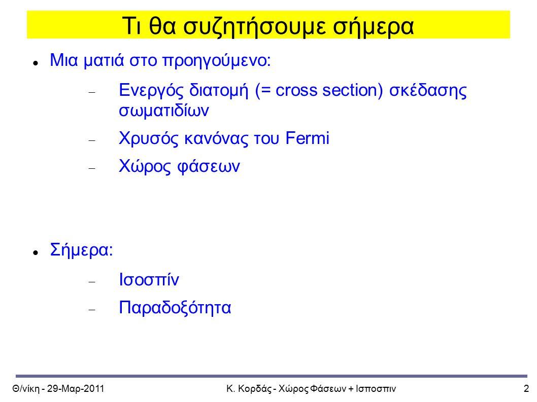Θ/νίκη - 29-Μαρ-2011Κ. Κορδάς - Χώρος Φάσεων + Ισποσπιν2 Τι θα συζητήσουμε σήμερα Μια ματιά στο προηγούμενο:  Ενεργός διατομή (= cross section) σκέδα