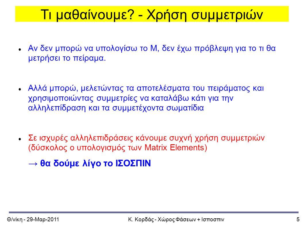 Θ/νίκη - 29-Μαρ-2011Κ. Κορδάς - Χώρος Φάσεων + Ισποσπιν5 Τι μαθαίνουμε.