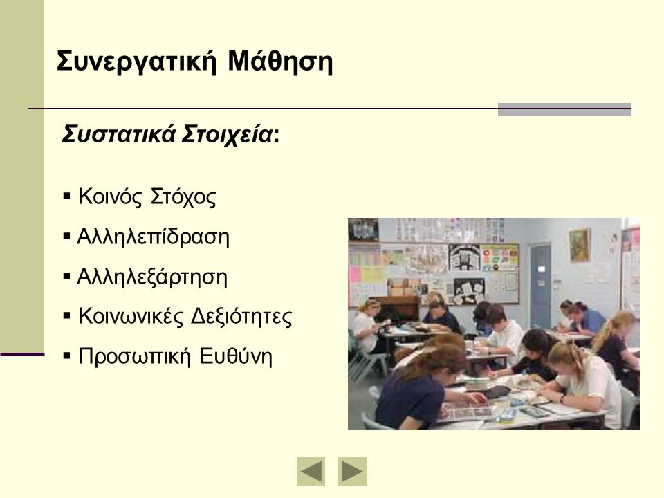Συνεργατική Μάθηση Συστατικά Στοιχεία:  Κοινός Στόχος  Αλληλεπίδραση  Αλληλεξάρτηση  Κοινωνικές Δεξιότητες  Προσωπική Ευθύνη