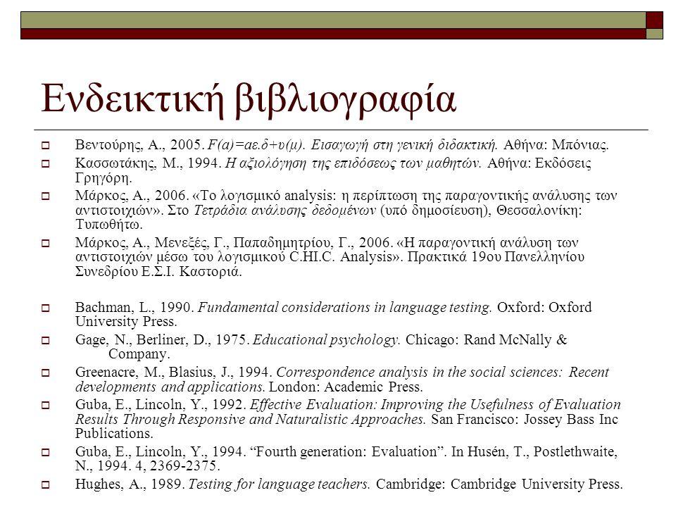 Ενδεικτική βιβλιογραφία  Βεντούρης, Α., 2005. F(a)=aε.δ+υ(μ).
