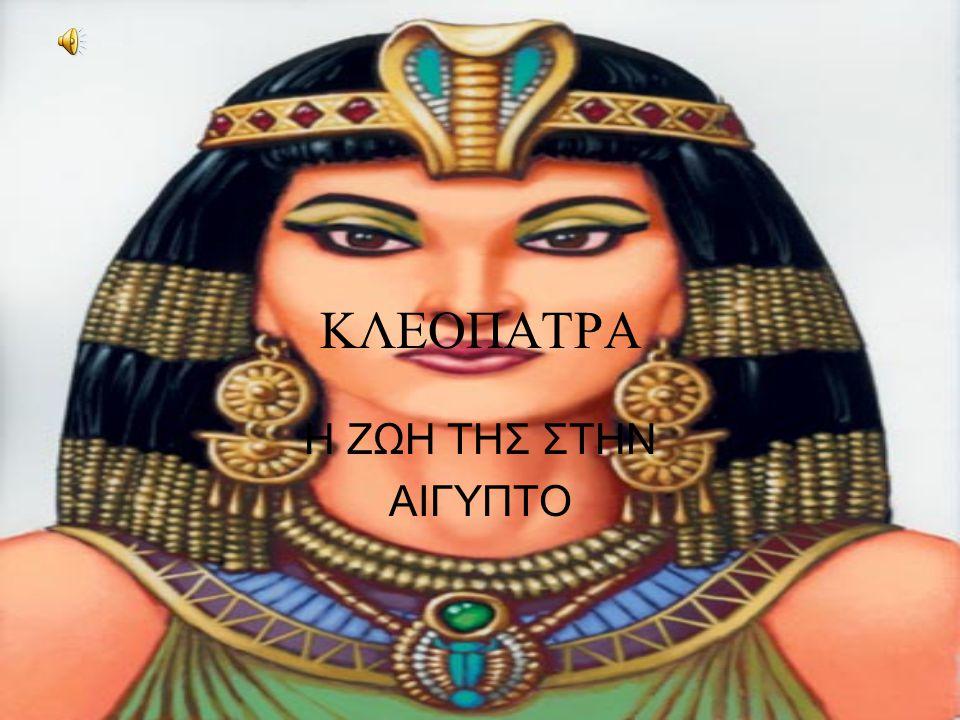 Η ΗΓΕΤΙΔΑ ΤΗΣ ΑΙΓΥΠΤΟΥ Η Κλεοπάτρα (Ιανουάριος 69 π.Χ.