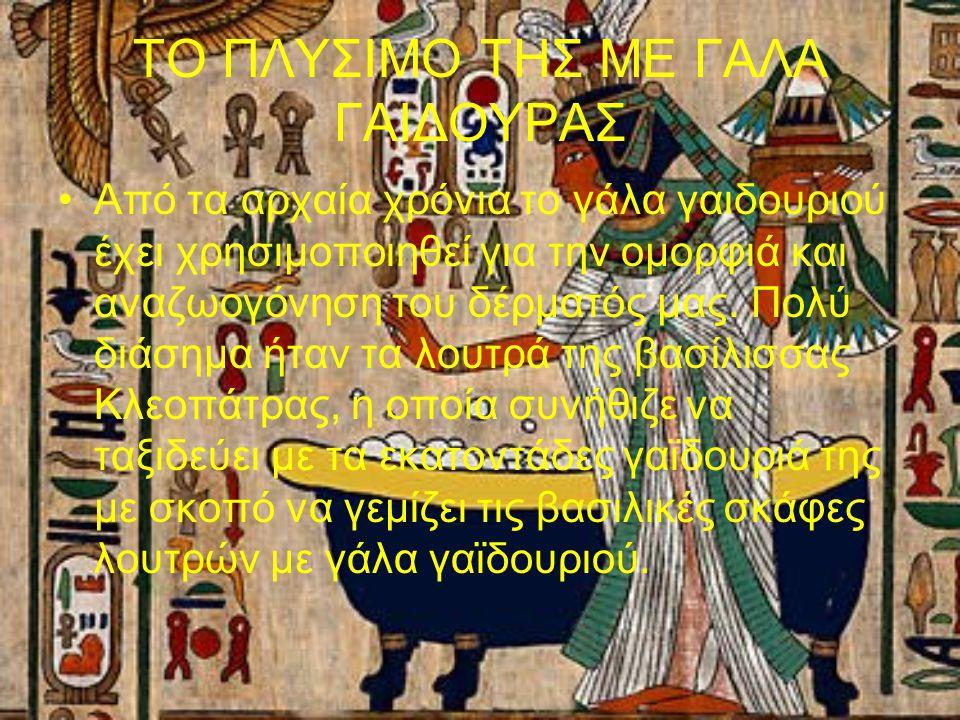 Η ΚΛΕΟΠΑΤΡΑ ΕΞΩ ΑΠΟ ΤΟ ΒΑΣΙΛΕΙΟ Αν και ικανή και δαιμόνια μονάρχης, έμεινε διάσημη κυρίως γιατί κατάφερε να γοητεύσει δυο από τους ισχυρότερους άνδρες της εποχής της, τον Γάιο Ιούλιο Καίσαρα και τον Μάρκο Αντώνιο, αλλά και για το τραγικό της τέλος.