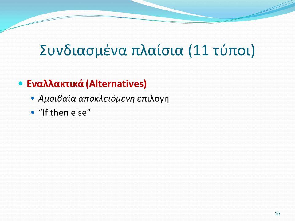 """Συνδιασμένα πλαίσια (11 τύποι) Εναλλακτικά (Alternatives) Αμοιβαία αποκλειόμενη επιλογή """"If then else"""" 16"""