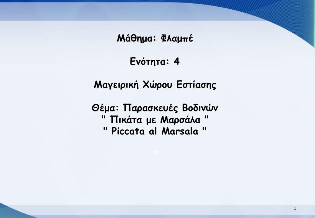 Μάθημα: Φλαμπέ Ενότητα: 4 Μαγειρική Χώρου Εστίασης Θέμα: Παρασκευές Βοδινών Πικάτα με Μαρσάλα Piccata al Marsala 11