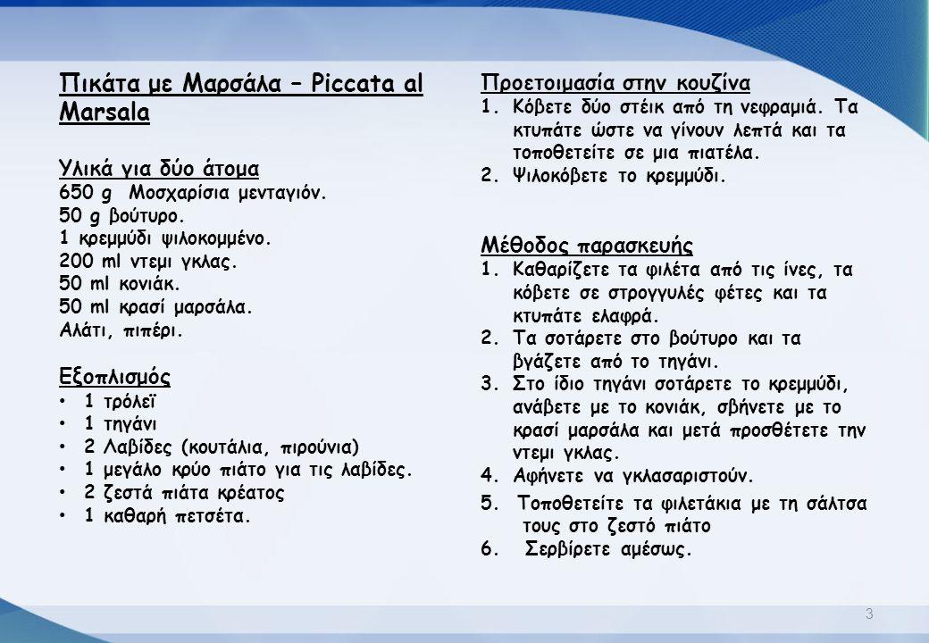 Πικάτα με Μαρσάλα – Piccata al Marsala Υλικά για δύο άτομα 650 g Μοσχαρίσια μενταγιόν. 50 g βούτυρο. 1 κρεμμύδι ψιλοκομμένο. 200 ml ντεμι γκλας. 50 ml