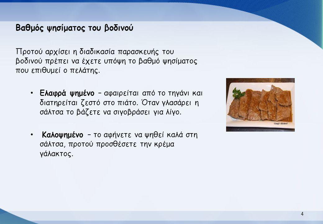 4 Βαθμός ψησίματος του βοδινού Προτού αρχίσει η διαδικασία παρασκευής του βοδινού πρέπει να έχετε υπόψη το βαθμό ψησίματος που επιθυμεί ο πελάτης. Ελα