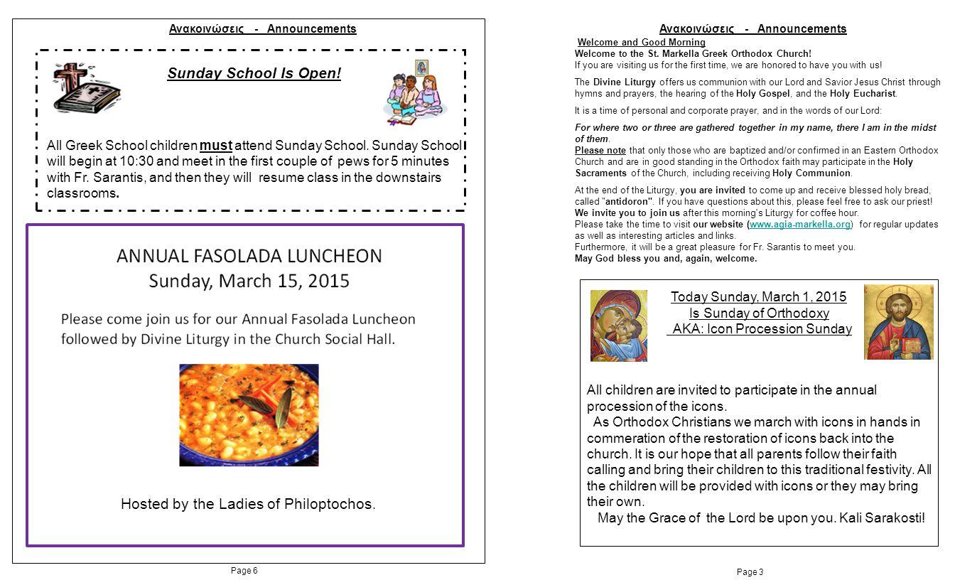 Page 5Page 4 Κυριακ ὴ τ ῆ ς Ὀ ρθοδοξίας ΚΑΤΑ ΙΩΑΝΝΗΝ Α ´ 43-51 Την άλλην ημέραν απεφάσισεν ο Χριστός να αναχωρήση από την Ιουδαίαν δια την Γαλιλαίαν.