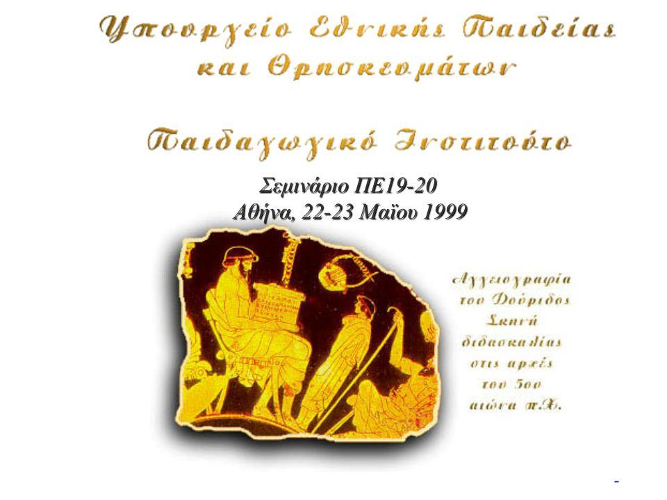 Σεμινάριο ΠΕ19-20 Αθήνα, 22-23 Μαϊου 1999