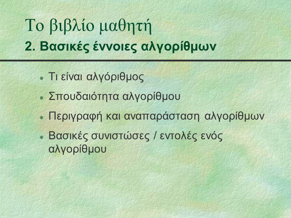 Το βιβλίο μαθητή 3.