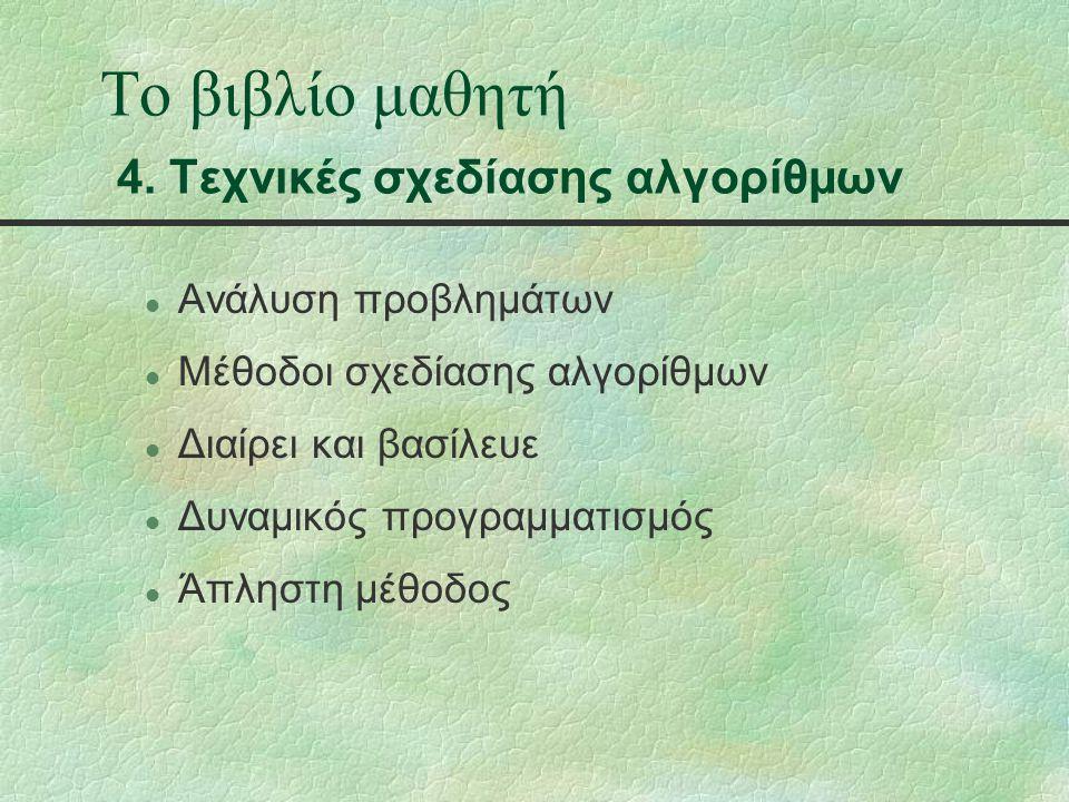 Το βιβλίο μαθητή 4.