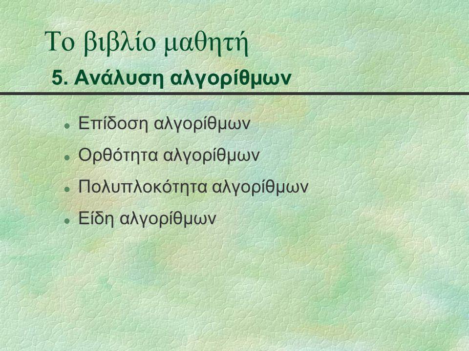 Το βιβλίο μαθητή 6.