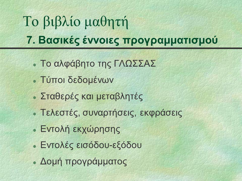 Το βιβλίο μαθητή 8. Επιλογή και επανάληψη l Εντολές επιλογής l Εντολές επανάληψης