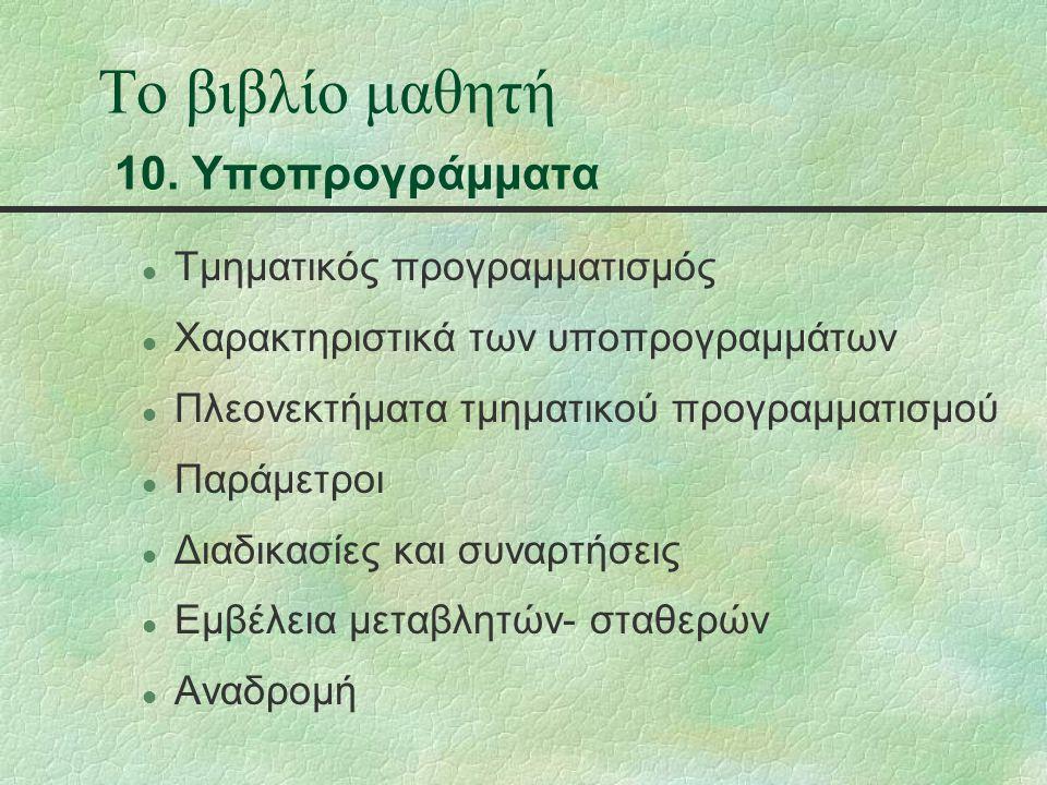Το βιβλίο μαθητή 11.