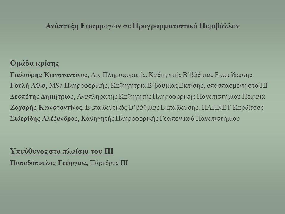 Ανάπτυξη Εφαρμογών σε Προγραμματιστικό Περιβάλλον Ομάδα κρίσης Γιαλούρης Κωνσταντίνος, Δρ.