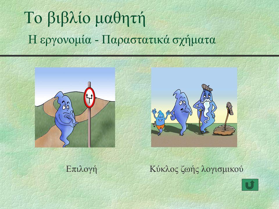 Το βιβλίο μαθητή Η εργονομία - Παραστατικά σχήματα Επιλογή Κύκλος ζωής λογισμικού