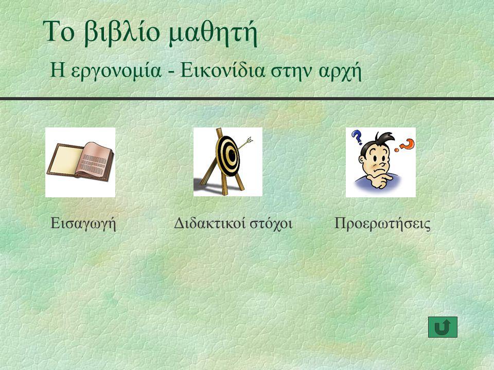 Το βιβλίο μαθητή Η εργονομία - Εικονίδια στην αρχή ΕισαγωγήΔιδακτικοί στόχοιΠροερωτήσεις