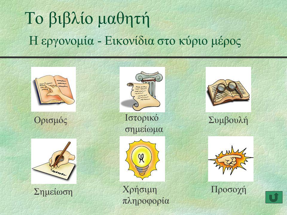 Το βιβλίο μαθητή Η εργονομία - Εικονίδια στο κύριο μέρος Ορισμός Ιστορικό σημείωμα Συμβουλή Σημείωση Χρήσιμη πληροφορία Προσοχή
