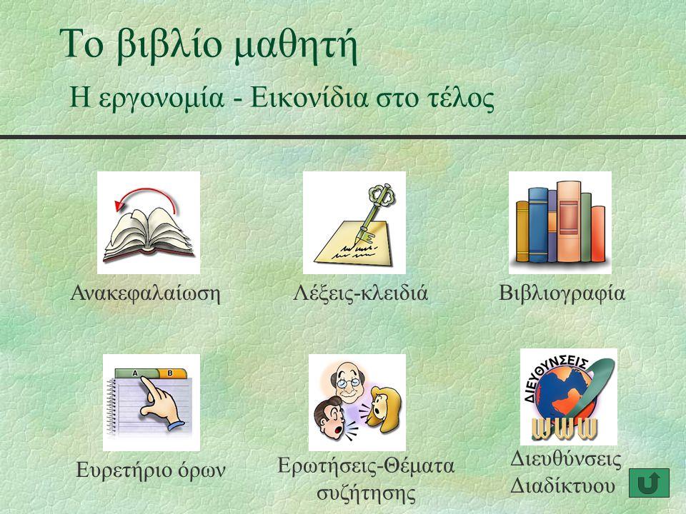 Το τετράδιο εργασίας Η εργονομία - Εικονίδια (1) Προσδοκώμενα αποτελέσματα Επιπλέον παραδείγματα Συμβουλή -υπόδειξη Σημείωση Χρήσιμη πληροφορία Προσοχή
