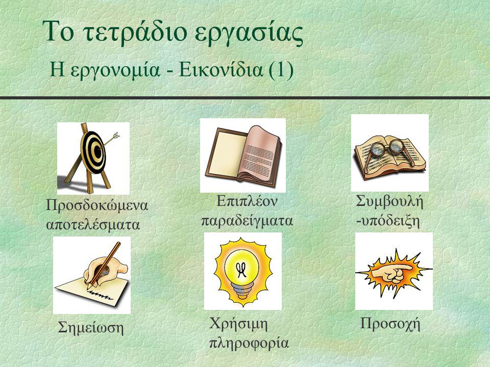 Το τετράδιο εργασίας Η εργονομία - Εικονίδια (2) Άσκηση στην τάξη Άσκηση στο εργαστήριο Άσκηση στο σπίτι