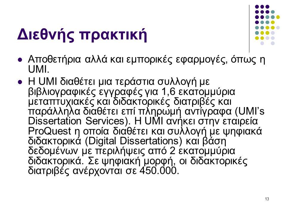 13 Διεθνής πρακτική Αποθετήρια αλλά και εμπορικές εφαρμογές, όπως η UMI.