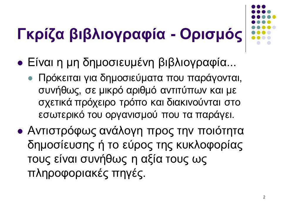 2 Γκρίζα βιβλιογραφία - Ορισμός Είναι η μη δημοσιευμένη βιβλιογραφία...