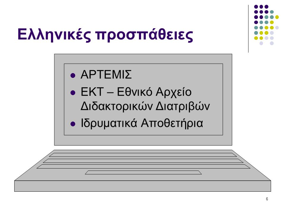 6 Ελληνικές προσπάθειες ΑΡΤΕΜΙΣ ΕΚΤ – Εθνικό Αρχείο Διδακτορικών Διατριβών Ιδρυματικά Αποθετήρια